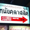 Movie Posters in Thailand